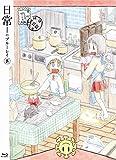 日常のブルーレイ 特装版 第8巻 [Blu-ray]