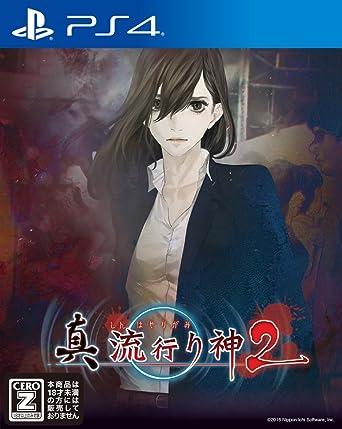Amazon | 【PS4】真 流行り神2 |...