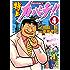 特上カバチ!! -カバチタレ!2-(4) (モーニングコミックス)