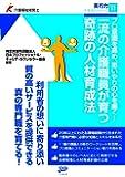 一流の介護職員が育つ奇跡の人材育成法 (介護福祉経営士実行力テキストシリーズ)