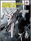 ヴァリアブルファイター・マスターファイル SDF-1マクロス VF-1航空隊 (マスターファイルシリーズ)