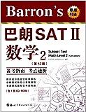 Barron's巴朗SAT2数学2(第12版)(英文)(附CD-ROM光盘)