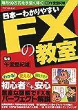 日本一わかりやすいFXの教室―毎月10万円を手堅く稼ぐ (アスペクトムック)