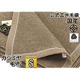 お得な 洗える カシミヤ毛布 毛羽部 シングルサイズ 140x200cm 公式 三井毛織 国産 二重織り毛布