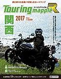 ツーリングマップル R 関西 2017 (ツーリング 地図 | マップル)