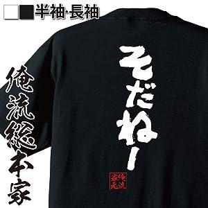 魂心Tシャツ そだねー(MサイズTシャツ黒x文字白)