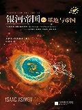 银河帝国2:基地与帝国(被马斯克用火箭送上太空的神作,讲述人类未来两万年的历史。人类想象力的极限!) (读客全球顶级畅销小说文库 12)