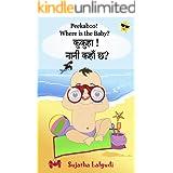Nepali Children's book: Where is the Baby: Children's Picture Book English-Nepali (Bilingual Edition), Bilingual Children's B