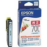 EPSON インクカートリッジ ICLC70L ライトシアン 増量