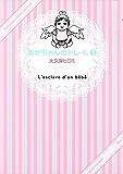 あかちゃんのドレイ。(1) (Kissコミックス)