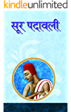 Soor Padawali  (Hindi)