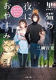 黒猫の夜におやすみ~神戸元町レンタルキャット事件帖~