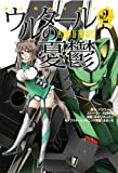 ウルタールの憂鬱 Vol.2 (電撃コミックスNEXT)