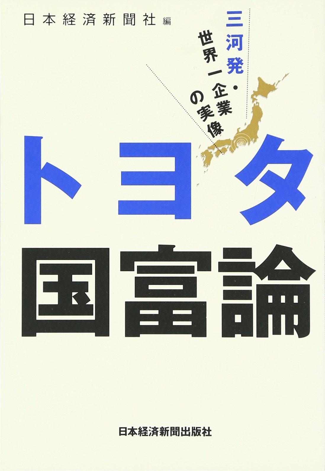 Read Online Toyota kokufuron : Mikawa hatsu, sekaiichi kigyō no jitsuzō PDF