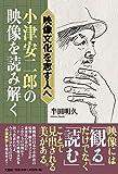 映像文化を志す人へ 小津安二郎の映像を読み解く