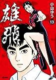 雄飛 ゆうひ 13 (13) (ビッグコミックス)