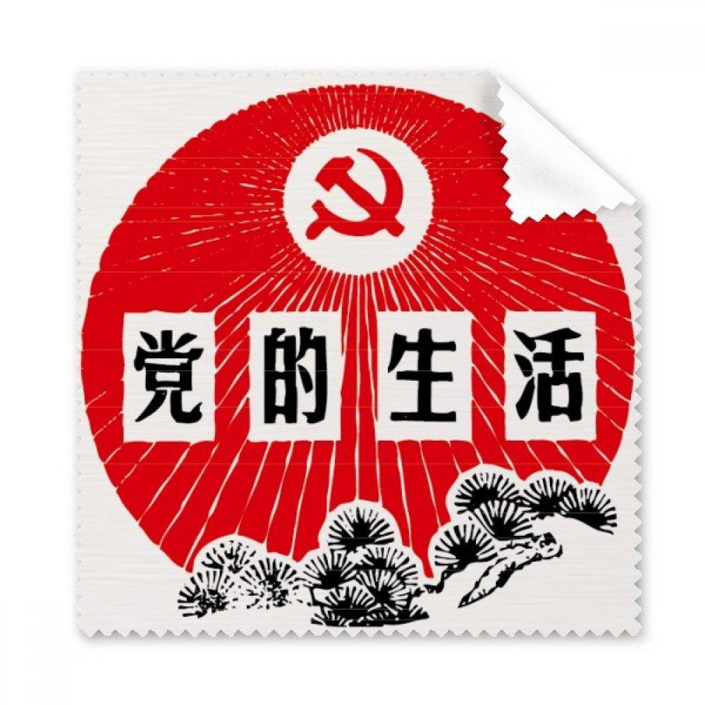 中国共産党PineエンブレムGlasses布クリーニングクロス電話画面クリーナー5点ギフト   B07C9CFDYR