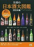 全国の日本酒大図鑑〔西日本編〕~東海、関西、中国、四国、九州の日本酒~