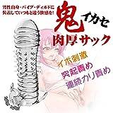 ペニスサック ローター付き 電動 粒子刺激 亀頭を刺激 超柔軟 繰り返し 男性用