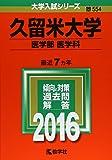 久留米大学(医学部〈医学科〉) (2016年版大学入試シリーズ)
