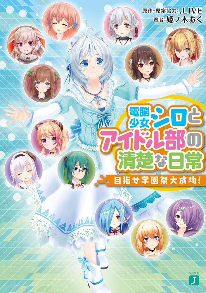 電脳少女シロとアイドル部の清楚な日常 目指せ学園祭大成功!