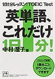 1日1分レッスン! TOEIC Test 英単語、これだけ (祥伝社黄金文庫)