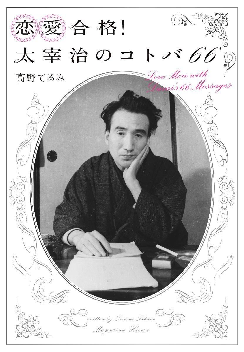 恋愛合格! 太宰治のコトバ66 | 高野 てるみ |本 | 通販 | Amazon