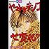 ヤマトナデシコ七変化 完全版(1) (別冊フレンドコミックス)
