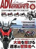 ADVenture's [アドベンチャーバイク購入ガイド] (Motor Magazine Mook)