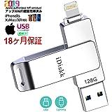 Apple認証 (MFI取得 iOS 13対応) フラッシュドライブ iPhone USBメモリ 128gb コネクタ搭載 外付 USB 3.0 容量不足解消 iPad Pro Air/mini iPhone X XS MAX iPod ios用などに対応