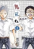鬼死ね(2) (ビッグコミックス)