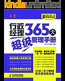 行政经理365天超级管理手册 (经理人每天一堂管理课系列)