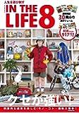IN THE LIFE(イン・ザ・ライフ)vol.8 (NEKO MOOK)