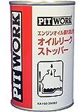 PITWORK(ピットワーク) エンジンオイル漏れ防止剤 オイルリークストッパー(オイルシーリング剤) 250ml【ワコーズ製日産向けOEM商品】 KA150-25082
