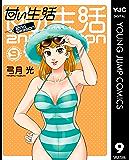 甘い生活 2nd season 9 (ヤングジャンプコミックスDIGITAL)