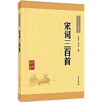 中华经典藏书(升级版):宋词三百首