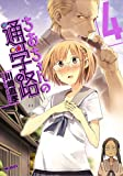 ちおちゃんの通学路 (4) (MFコミックス フラッパーシリーズ)