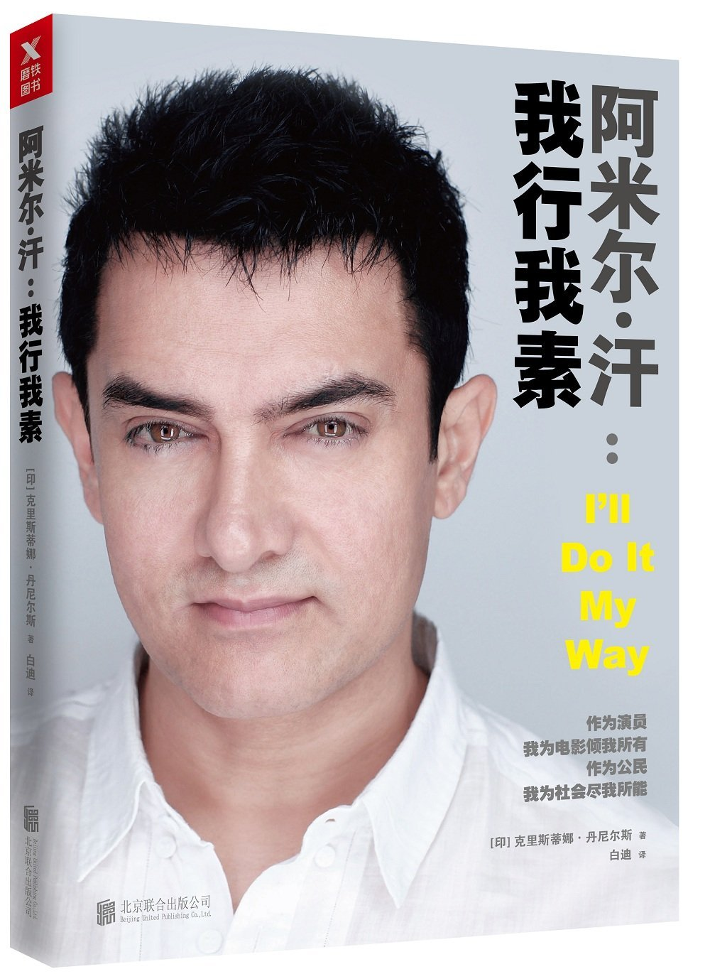 Read Online I'll Do It My Way (Chinese Edition) PDF