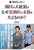 韓国人が書いた 韓国の大統領はなぜ悲劇的な末路をたどるのか?