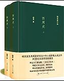 西周史(全二册) (杨宽著作集)