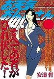 お天気お姉さん(2) (ヤングマガジンコミックス)