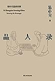 品人录(2018全新修订版) (易中天品读中国系列)