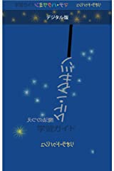 Matehaksamim - The Magic Wand : Direction of Learning - Alexander Technique (Japanese Edition) Kindle Edition