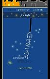 マテ・ハクサミン  魔法のつえ アレクサンダーテクニック (ガクシューガイド)
