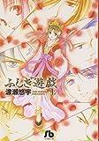 ふしぎ遊戯 (1) (小学館文庫)
