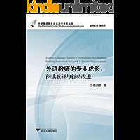 外语教师的专业成长:阅读教研与行动改进 (中学英语教师阅读教学研究丛书)