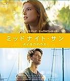 ミッドナイト・サン ~タイヨウのうた~ [Blu-ray]