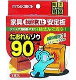 ミツギロン  耐震板 たおれんゾウ  クリア 長さ90cm 地震 防災 用品 家具転倒防止 安定板 日本製 ST-01