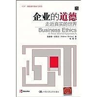 企业的道德:走近真实的世界