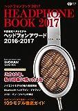 ヘッドフォンブック2017 ~音楽ファンのための最新ヘッドフォン徹底ガイド~ (CDジャーナルムック)